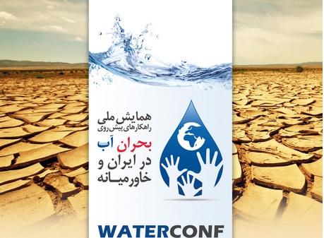 waterwarm in iran1